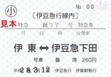 伊豆急行伊東駅踊り子号特急券H28-1