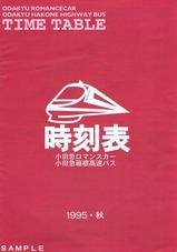 小田急ロマンスカー時刻表1995秋