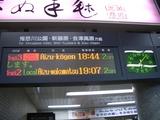 20050319AIZUマウント鬼怒川温泉駅案内2