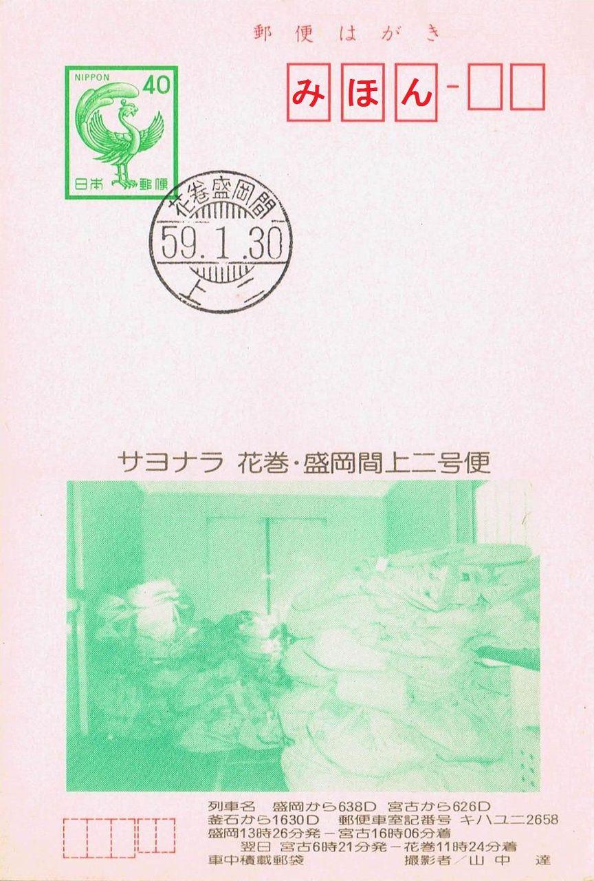 13番まどぐち:郵政省 仙台鉄道郵...