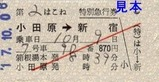 小田急元箱根硬券