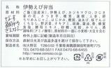 いすみ鉄道伊勢えび弁当H27掛紙裏