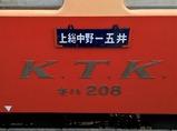 20170324小湊14サボ