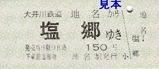 大井川鉄道硬券乗車券4地名塩郷