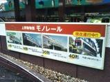20191029上野懸垂線東園駅歴代モノレール看板