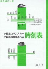 小田急ロマンスカー時刻表199301