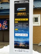 函館バス函館夜景号イマジン