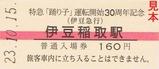 伊豆急踊り子号30周年記入3