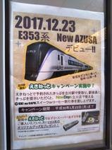 立川駅E353系キャンペーン