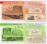 北総鉄道第16回鉄道の日記念硬券乗車券セット中身