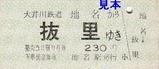大井川鉄道硬券乗車券3地名抜里