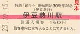 伊豆急踊り子号30周年記入2