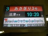 20061008あさぎり号新宿駅案内表示