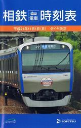 平成21年11月1日ダイヤ改正相鉄電車時刻表・表面