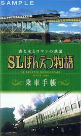 磐越西線SLばんえつ物語乗車手帳2005