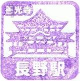 信越本線北陸本線スタンプラリー2011長野駅