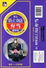 ばんえつ物語弁当新津駅神尾弁当部外箱