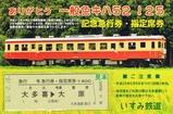 いすみ鉄道一般色キハ52記急指定席券
