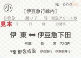 伊豆急行伊東駅踊り子号特急券H28-3