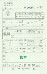 伊豆急行伊東駅補充指定券H28伊豆初日の出号表