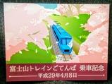 小田急富士山トレインごてんば号車内記念撮影ボード
