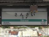20110814信越本線三才駅名標