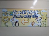 20191029上野懸垂線西園駅きっぷうりば看板