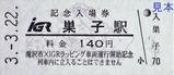 滝沢市×IGRラッピング車両運行開始記入巣子駅