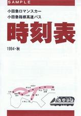小田急ロマンスカー時刻表1994秋