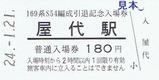 しなの鉄道169系S54編成引退記入5