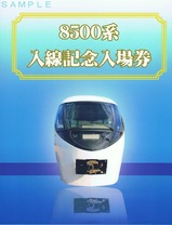 富士急8500系入線記入台紙外表