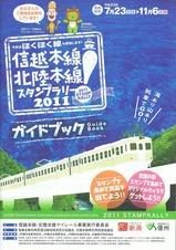 信越本線北陸本線スタンプラリー2011ガイドブック