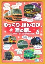 JR仙台2009年冬のおすすめ臨時列車チラシ表