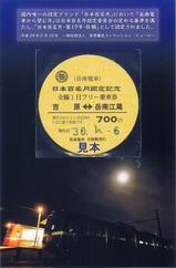 岳南電車日本百名月認定記念乗車券第2弾表