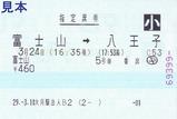 富士急行線快速富士山指定席券