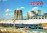 北総鉄道7000形車両引退記念復刻パンフ表