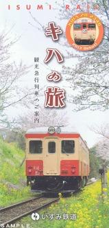 いすみ鉄道キハの旅観光急行パンフ2013
