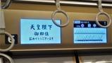 京王ライナー平成→令和6車内