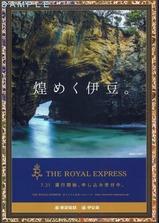 03東急伊豆急THE ROYAL EXPRESS駅配布パンフ
