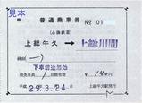 小湊鉄道上総牛久駅補充片道