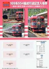 しなの鉄道169系S54編成引退記入台紙