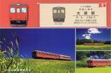 いすみ鉄道2016年サポーター記念入場券1