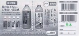 JRCP静岡茶、お茶じまん引換券H240930裏
