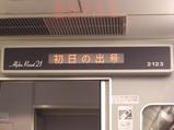 2010伊豆初日の出号3
