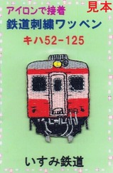 いすみ鉄道刺繍ワッペンキハ52-125