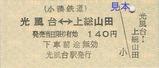 小湊鉄道硬券1-2光風台