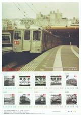 東横線相互直通記念切手シート