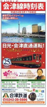 会津線時刻表H240317改正AIZUマウント