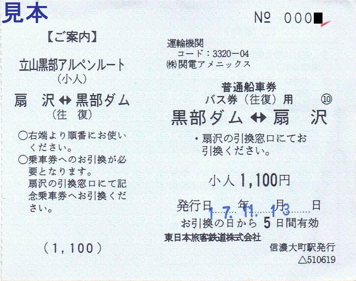 関電トンネルトロリーバスJR信濃大町船車券小 関西電力 関電トンネルトロリーバス