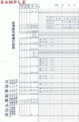 AIZUマウント会津線列車運行図表
